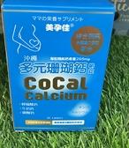 [全新公司現貨]超低優惠價!美孕佳 沖繩多元珊瑚鈣嚼錠(225粒)