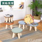 掛衣架 小凳子實木家用小椅子時尚換鞋凳圓凳成人沙發凳矮凳子創意小板凳DF 免運維多