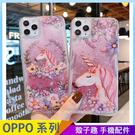 獨角獸流沙殼 OPPO Reno2 Reno Z R17 pro R15 透明手機殼 夢幻卡通 保護殼保護套 全包邊軟殼