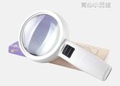 30倍高倍手持放大鏡帶LED燈高清兒童小學生老年用  育心小館