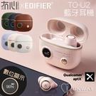 冇心X漫步者 聯名訂製 TO-U2 真無線藍牙耳機 高通藍牙5.0晶片 IPX65防水 禮盒精美套裝
