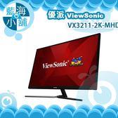 ViewSonic 優派 VX3211-2K-MHD 32型2K IPS螢幕液晶顯示器 電腦螢幕