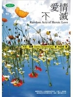 二手書博民逛書店 《愛情不滅 Random Act of Heroic Love》 R2Y ISBN:9789867759979│丹尼.雪曼