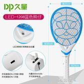 LED電蚊拍 充電電池式蒼蠅拍大號網面電滅蚊子拍家用驅蚊  檸檬衣舍