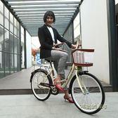 自行車女式通勤單車普通老式城市復古代步輕便成人公主學生男淑女igo「時尚彩虹屋」