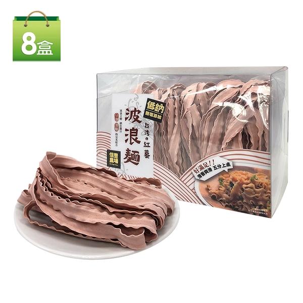 【信豐農場】台灣紅藜波浪麵8盒組(無添加鹽,低鈉好健康)