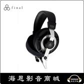 【海恩數位】日本 Final D8000 Pro Edition 耳罩式耳機 可拆卸耳機線設計 黑色