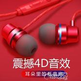 線控耳機手機入耳式耳機蘋果6安卓通用男女生重低音炮oppo小米時光之旅