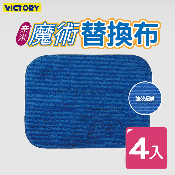【VICTORY】奈米魔術拖把替換布(4入)#1025012