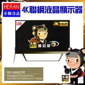 來電最低價*特價中【禾聯液晶】100吋 4K HDR  液晶電視+視訊盒《HD-100UDF88》台灣精品*保固三年