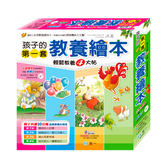 孩子的第一套教養繪本 (全4本附CD) B68600 世一 (購潮8)