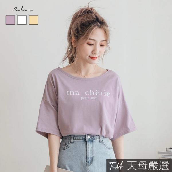 天母嚴選 ma cherie寬領落肩五分袖T恤(共三色)