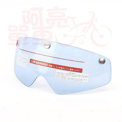 *阿亮單車*GVR 專業自行車安全帽擋風鏡片,磁吸式固定方便使用,四種顏色《C77-204》