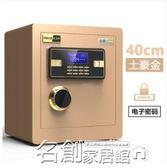 保險箱 指紋保險櫃家用密碼保險箱辦公保管箱小型防盜40cm高報警 名創家居igo