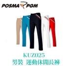 POSMA PGM 男裝 長褲 運動 休閒 修身 舒適 透氣 排汗 不悶熱 白 KUZ025NWHT