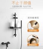 北歐黑色簡易花灑套裝冷熱淋浴器噴頭浴室衛生間沐浴不銹鋼混水閥 艾莎 YYJ