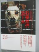 【書寶二手書T7/社會_HKP】我要牠們活下去-日本熊本市動物愛護中心零安樂死10年奮鬥紀實_片野