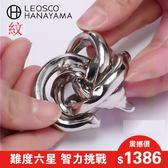 日本正品魔金Cast Puzzle 紋  高難度解鎖益智成人立體減壓玩具