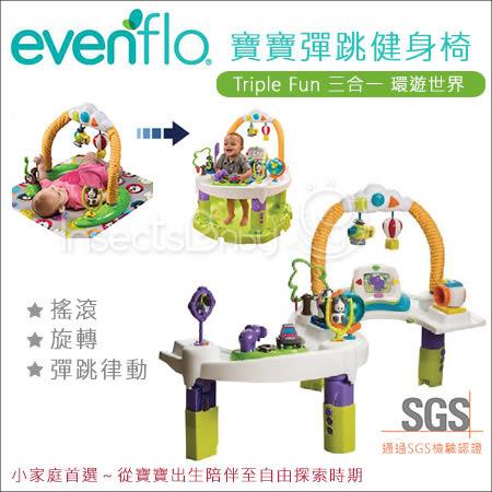 ✿蟲寶寶✿【美國evenflo】寶寶彈跳椅三合一 - 環遊世界  成長型三階段  最佳選擇