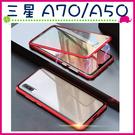 三星 GALAXY A70 A50 雙面玻璃背蓋 萬磁王手機套 磁吸殼 透明保護套 全包邊手機殼 金屬邊框保護殼