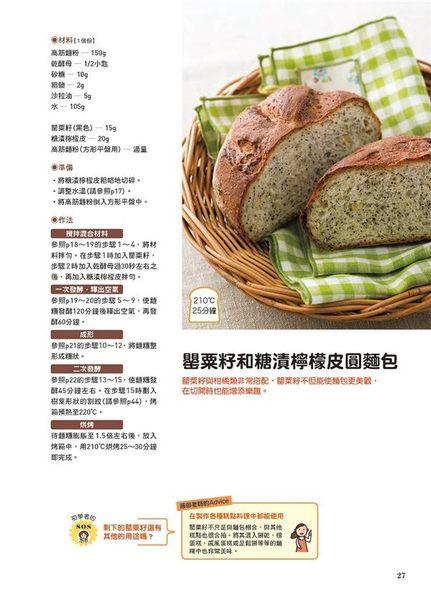 最適合初學者的免揉麵包教科書