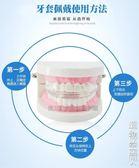 4D成人牙齒牙套矯正器保持器隱形糾正齙牙牙縫不整齊地包天磨牙套 造物空間