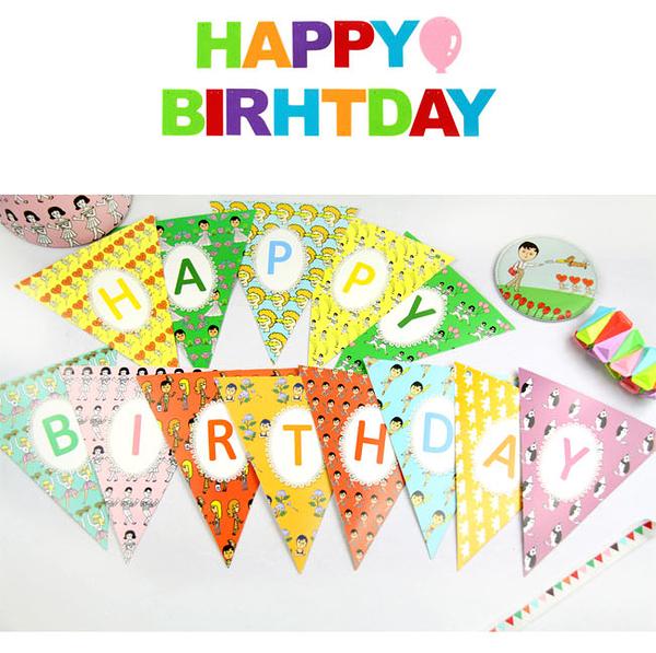 [韓風童品] HAPPY BIRTHDAY 派對必備掛飾 生日PARTY可愛造型彩旗 生日派對掛飾