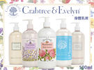 Crabtree & Evelyn 身體...