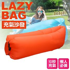 【LAZY BAG 快速充氣懶人充氣沙發床 橘】005O/折疊沙發/水上沙發/懶骨頭