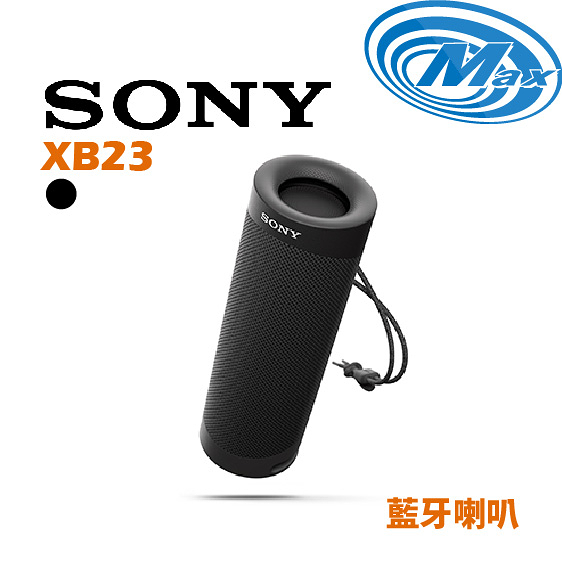 【麥士音響】SONY 索尼 SRS-XB23 | 藍牙喇叭 | XB23 5色【有現貨】【現場實品展示中】