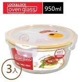 樂扣樂扣輕鬆熱耐熱玻璃保鮮盒 950ml 圓形 3入