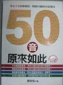 【書寶二手書T1/語言學習_HAE】五十音原來如此_郭欣怡