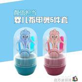 嬰兒指甲剪套裝寶寶指甲刀新生兒專用防夾肉指甲鉗安全兒童剪刀 魔方數碼館