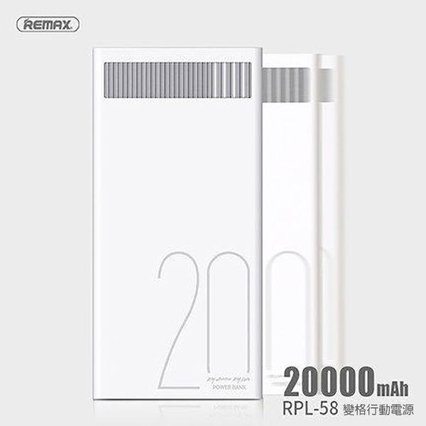 Remax 充電 20000毫安 便攜 大容量 智能 通用 移動電源 正品 手機專用