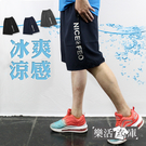 【SP0313】NICE冰爽涼感彈力運動短褲 透氣 機能 輕薄(共三色)● 樂活衣庫