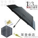 雨傘 ☆萊登傘☆ 超大傘面 可遮三人 易甩乾 不回彈 無段自動傘 鐵氟龍 Leighton 灰條紋