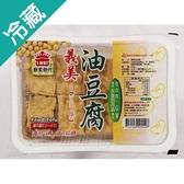 義美非基因改造油豆腐220G【愛買冷藏】