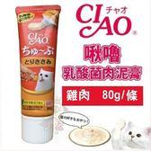 *KING WANG*日本CIAO《啾嚕乳酸菌肉泥膏 雞肉》80g/條 管狀好餵食