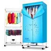 乾衣機 烘乾機家用乾衣機靜音省電速乾衣櫃烤衣服哄乾器小型暖風乾機 JD 非凡小鋪