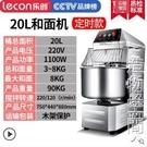 樂創和面機商用25公斤雙動雙速多功能20升揉面機50斤攪拌機廚師機 220vNMS名購居家