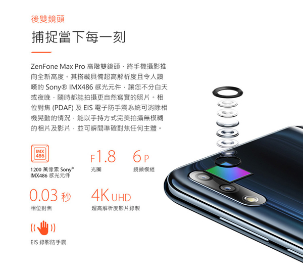 ASUS ZB631KL (6G/64G)【加送空壓殼+滿版玻璃保貼】ZenFone Max Pro M2