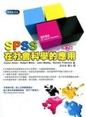 SPSS在社會科學的應用(2版)