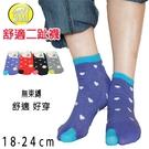 舒適二趾襪套  愛心款  台灣製 SOCKS