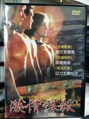 影音專賣店-Y59-183-正版DVD-電影【激情謀殺】-耐文安德魯 保羅奇普 亞力士德包伊