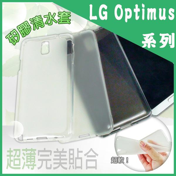 ○清水套/矽膠套/軟殼/背蓋/LG Optimus HUB E510/G2 D802/G Pro Lite D686/G Flex D958