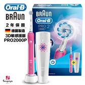 德國百靈Oral-B-敏感護齦3D電動牙刷PRO2000P
