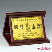金寶珍銀樓-三片框(大)-黃金紀念獎牌(2錢起)