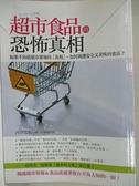 【書寶二手書T7/養生_CGI】超市食品的恐怖真相_王慧娥, 河岸宏和
