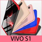 【萌萌噠】VIVO S1 (6.38吋) 時尚簡約純色款 360度三段式全包保護 防摔磨砂硬殼 手機殼 手機套