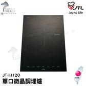 《喜特麗》單口 IH微晶調理爐 JT-IH128 送牛頭牌小牛炒菜鍋